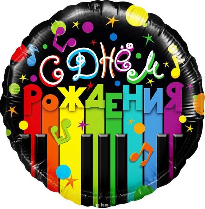 Днем рождения музыка открытки, открытку аппликацией
